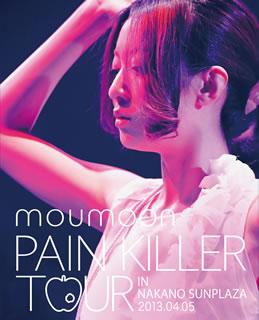 【送料無料】moumoon / PAIN KILLER TOUR IN NAKANO SUNPLAZA2013.04.05(ブルーレイ)