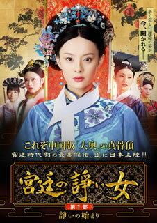 【送料無料】宮廷の諍い女 第一部 BOX[DVD][12枚組]