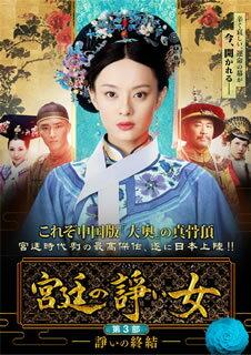 【送料無料】宮廷の諍い女 第三部 BOX(DVD)(15枚組)