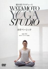 【国内盤DVD】綿本彰プロデュース Watamoto YOGA Studio ヨガベーシック