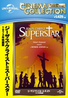 耶穌基督=大明星[DVD]