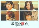 【国内盤DVD】【ネコポス送料無料】最高の離婚Special2014