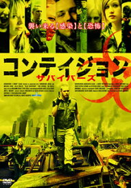 【国内盤DVD】コンテイジョン サバイバーズ