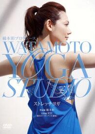 【国内盤DVD】綿本彰プロデュース WATAMOTO YOGA STUDIO ストレッチヨガ