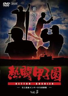 歷史上熱闘甲子園最強伝説Vol.5-最強的成員的全國稱霸~[DVD][2張組]