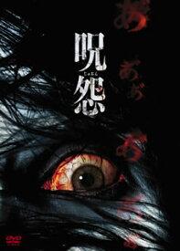 【国内盤DVD】【送料無料】呪怨 劇場版 DVD最恐BOX[3枚組][初回出荷限定]