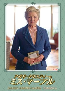 【送料無料】アガサ・クリスティーのミス・マープル DVD-BOX 6[DVD][3枚組]