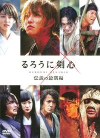 【国内盤DVD】【ネコポス送料無料】るろうに剣心 伝説の最期編
