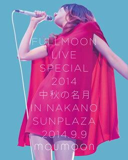 【送料無料】moumoon / FULLMOON LIVE SPECIAL 2014〜中秋の名月〜IN NAKANO SUNPLAZA 2014.9.9(ブルーレイ)