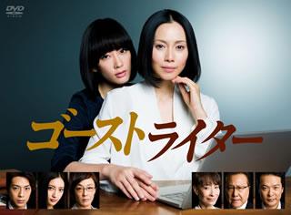 【送料無料】ゴーストライター DVD-BOX[DVD][5枚組]