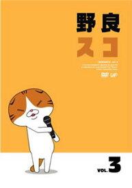 【国内盤DVD】野良スコ Vol.3