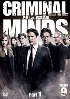 【送料無料】クリミナル・マインド / FBI vs.異常犯罪 シーズン9 コレクターズBOX Part1[DVD][6枚組]