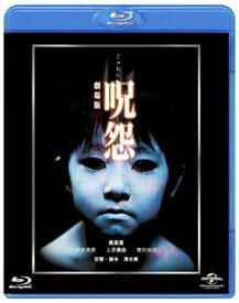 【国内盤ブルーレイ】 【ネコポス送料無料】呪怨 劇場版