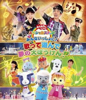 所有的和NHK母亲一起的特别舞台~一起,并且唱歌,玩,梦的大boken!~(蓝光)