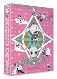 【国内盤DVD】【送料無料】ウメ星デンカ DVD-BOX[4枚組][初回出荷限定]