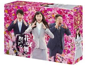 【国内盤DVD】【送料無料】花咲舞が黙ってない 2015 DVD-BOX[6枚組]
