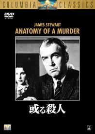 【国内盤DVD】或る殺人