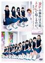 【国内盤DVD】【ネコポス送料無料】女子の事件は大抵,トイレで起こるのだ。 劇場版 堂々二部作!