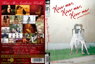 Kiss me,Kiss me,Kiss me[DVD]