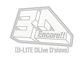 【送料無料】D-LITE(from BIGBANG) / Encore!!3D Tour[D-LITE DLiveD'slove]-DELUXE EDITION-〈初回生産限定盤・2枚組〉[DVD][2枚組][初回出荷限定]