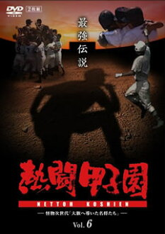 """熱闘甲子園Vol.6怪物下一代""""引導對大旗子的名將們""""[DVD][2張組]"""