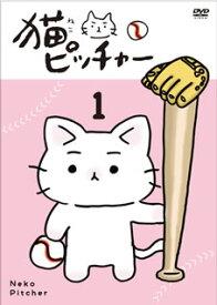 【メール便送料無料】猫ピッチャー 1 特別限定版[DVD][初回出荷限定]【D2016/12/21発売】