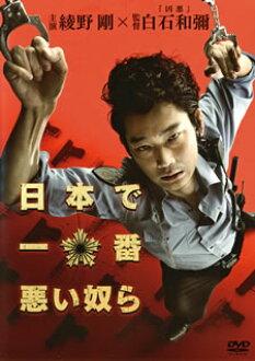 在日本最不好的家伙標準·版本[DVD]