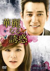 【国内盤DVD】華麗なる誘惑 DVD-SET1[7枚組]【D2017/1/6発売】