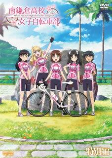 【メール便送料無料】南鎌倉高校女子自転車部 特別編[DVD]【D2017/8/9発売】