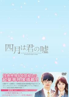 【送料無料】四月は君の嘘 豪華版[DVD][3枚組]【D2017/4/12発売】