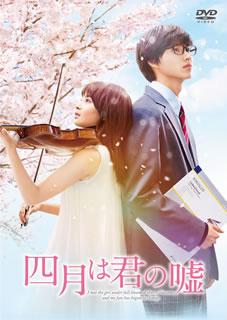 【メール便送料無料】四月は君の嘘[DVD]【D2017/4/12発売】