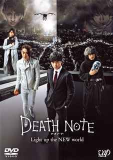 【メール便送料無料】DEATH NOTE デスノート Light up the NEW world[DVD]【D2017/4/19発売】