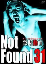【国内盤DVD】Not Found31-ネットから削除された禁断動画-【D2017/5/2発売】