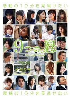 9個窗[DVD]