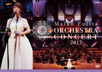 藤田麻衣子/管弦乐音乐会2017[DVD]