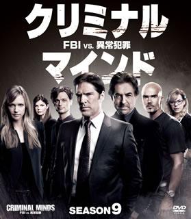 クリミナル・マインド / FBI vs.異常犯罪 シーズン9 コンパクトBOX[DVD][13枚組]【D2017/6/21発売】