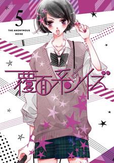【送料無料】覆面系ノイズ Vol.5[DVD][初回出荷限定]【D2017/10/25発売】
