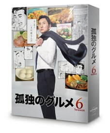 【国内盤DVD】【送料無料】孤独のグルメ Season6 DVD-BOX[4枚組]【D2017/9/20発売】