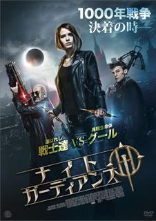 【メール便送料無料】ナイト・ガーディアンズ[DVD]【D2017/8/2発売】