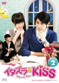 【送料無料】イタズラなKiss〜Miss In Kiss DVD-BOX2[DVD][4枚組]【D2017/8/2発売】