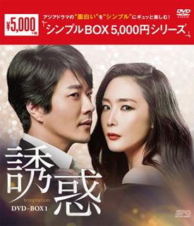 【送料無料】誘惑 DVD-BOX1[DVD][5枚組]【D2017/8/2発売】