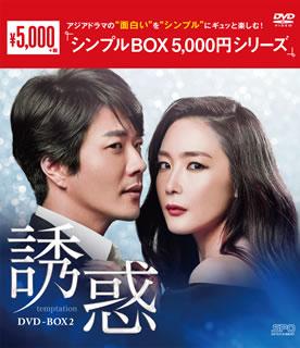 【送料無料】誘惑 DVD-BOX2[DVD][5枚組]【D2017/8/2発売】