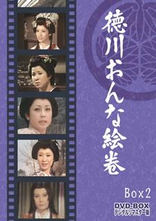 【送料無料】徳川おんな絵巻 DVD-BOX2 デジタルリマスター版[DVD][6枚組]【D2017/9/13発売】