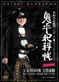 【送料無料】鬼平犯科帳 THE FINAL[DVD][3枚組]【D2017/9/6発売】