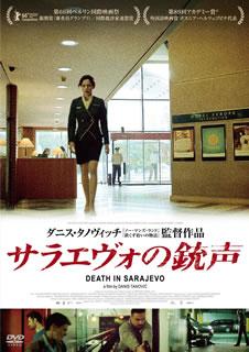 【メール便送料無料】サラエヴォの銃声[DVD]【D2017/9/2発売】