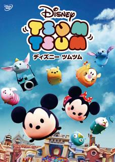 【メール便送料無料】ディズニー ツムツム[DVD]【D2017/8/23発売】
