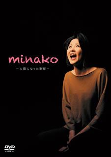 【送料無料】舞台 minako-太陽になった歌姫〈2枚組〉[DVD][2枚組]【D2017/8/18発売】