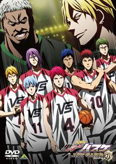 【送料無料】劇場版 黒子のバスケ LAST GAME[DVD]【D2017/9/27発売】