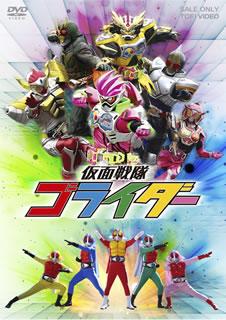 【メール便送料無料】仮面戦隊ゴライダー[DVD]【D2017/9/13発売】