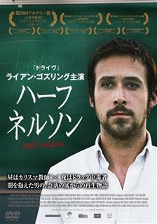 【メール便送料無料】ハーフネルソン[DVD]【D2017/8/2発売】